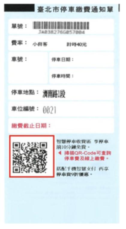 台北市路邊停車繳費通知單樣式A