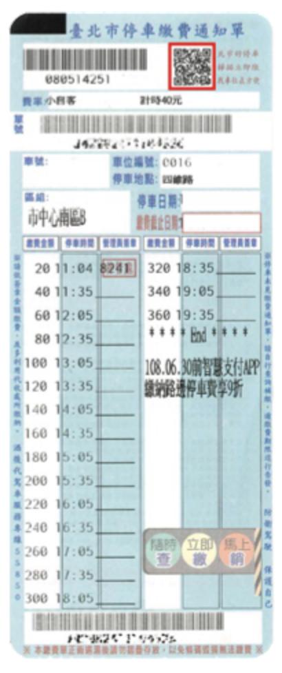 台北市路邊停車繳費通知單 樣式B