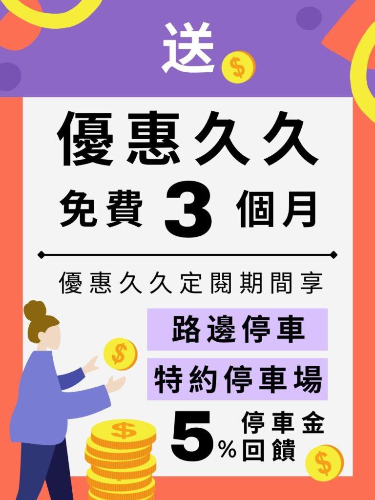 活動期間於停車大聲公新綁定任一國泰世華信用卡即可獲得「優惠久久」訂閱方案3個月免費(優惠久久市價NT$99/月)