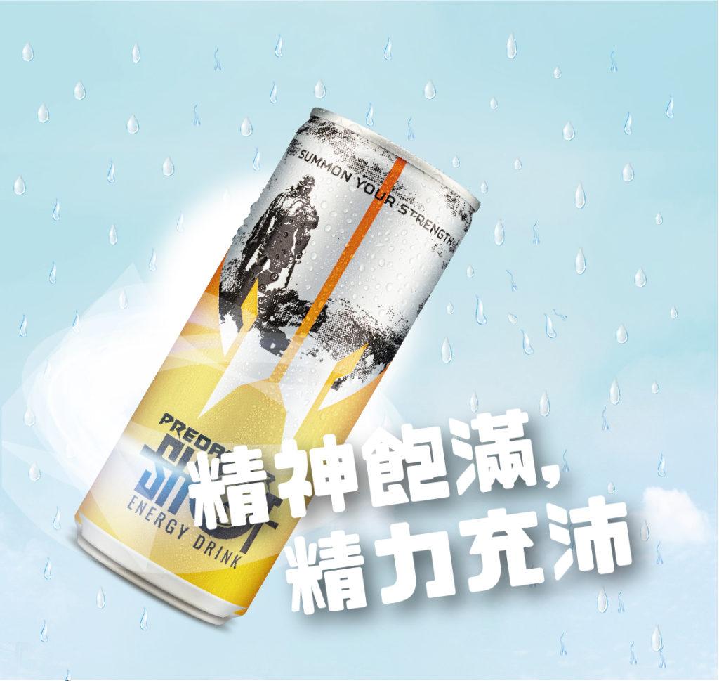 PREDATOR SHOT 掠奪者能量飲 精力充沛 精神飽滿 好喝的能量飲料