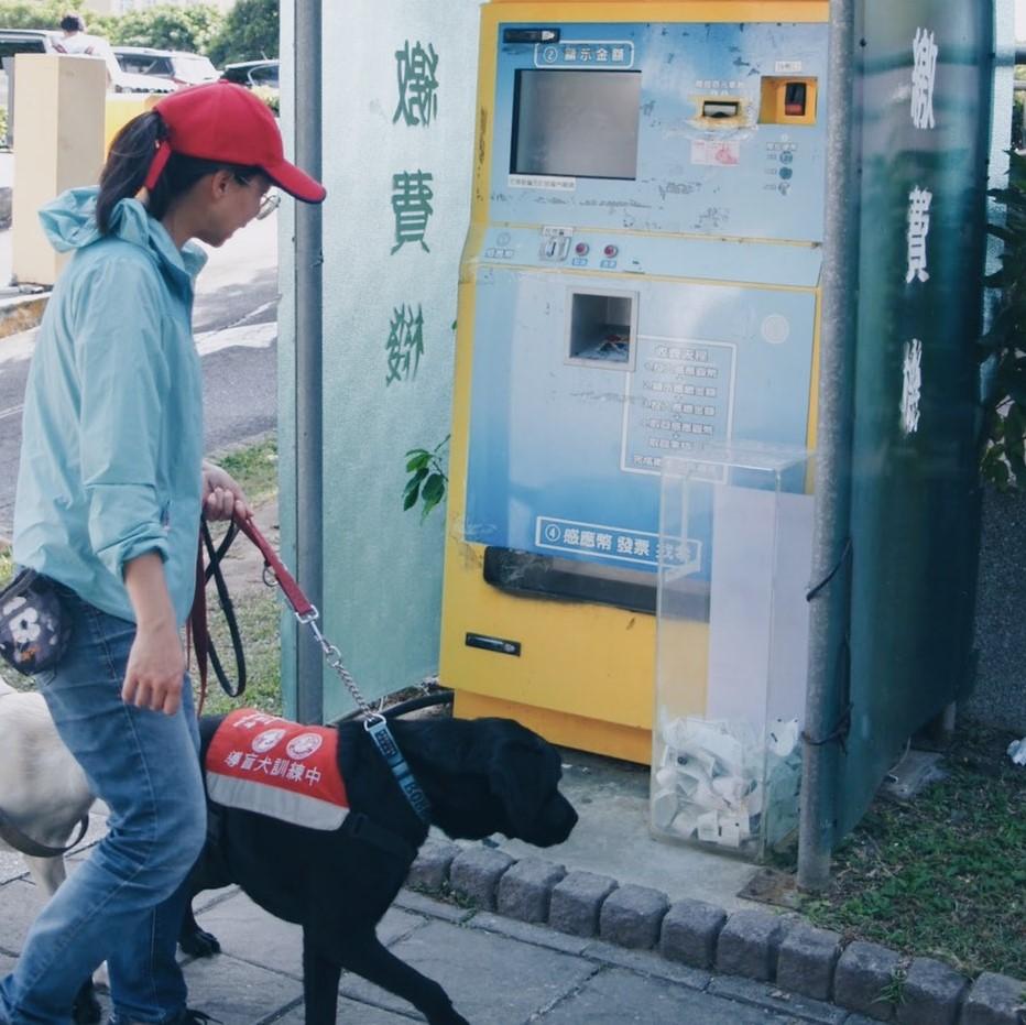 訓練師工作中需要開車載送犬隻,離開停車場時得牽著狗狗們去繳納停車費,相當不方便 自動繳費機 耗時