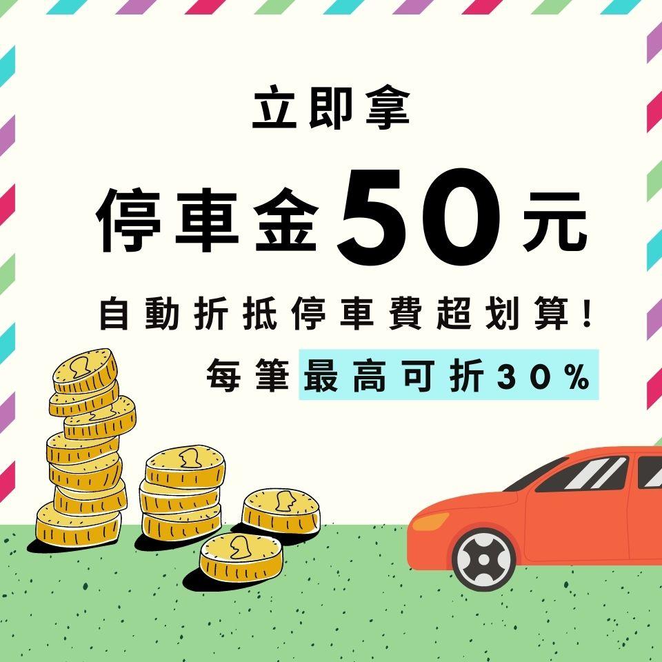 活動期間內於停車大聲公新綁定國泰世華台塑聯名卡可拿50元停車金