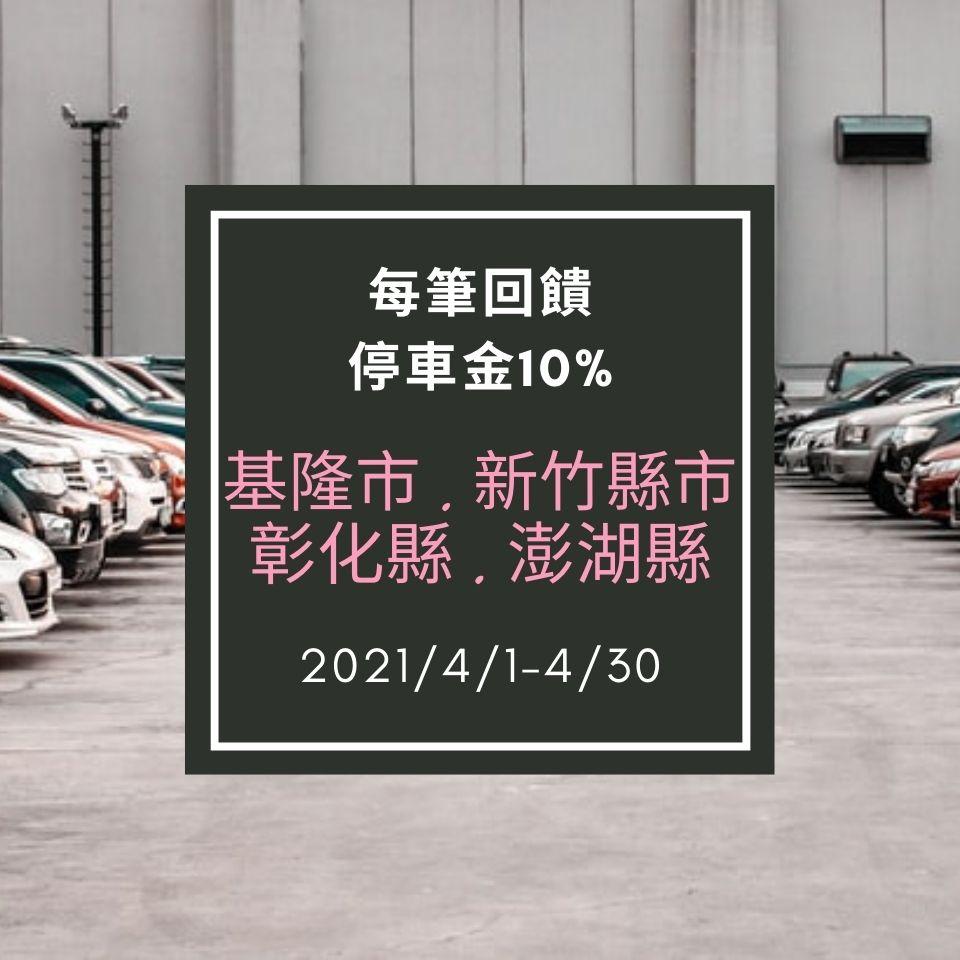 基隆市、新竹縣市、彰化縣、澎湖縣2021年3月1日至3月31日每筆停車費折5元。