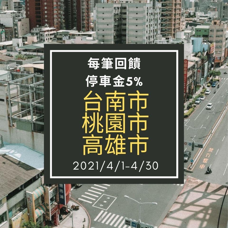 台南市、桃園市、高雄市即日起至2021年04月30日止,停車大聲公用戶可享每筆回饋停車金5%。