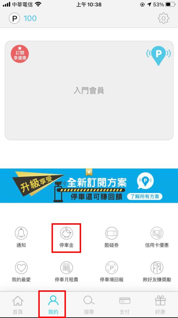 點選 App下方 「我的」 > 點選「停車金」。