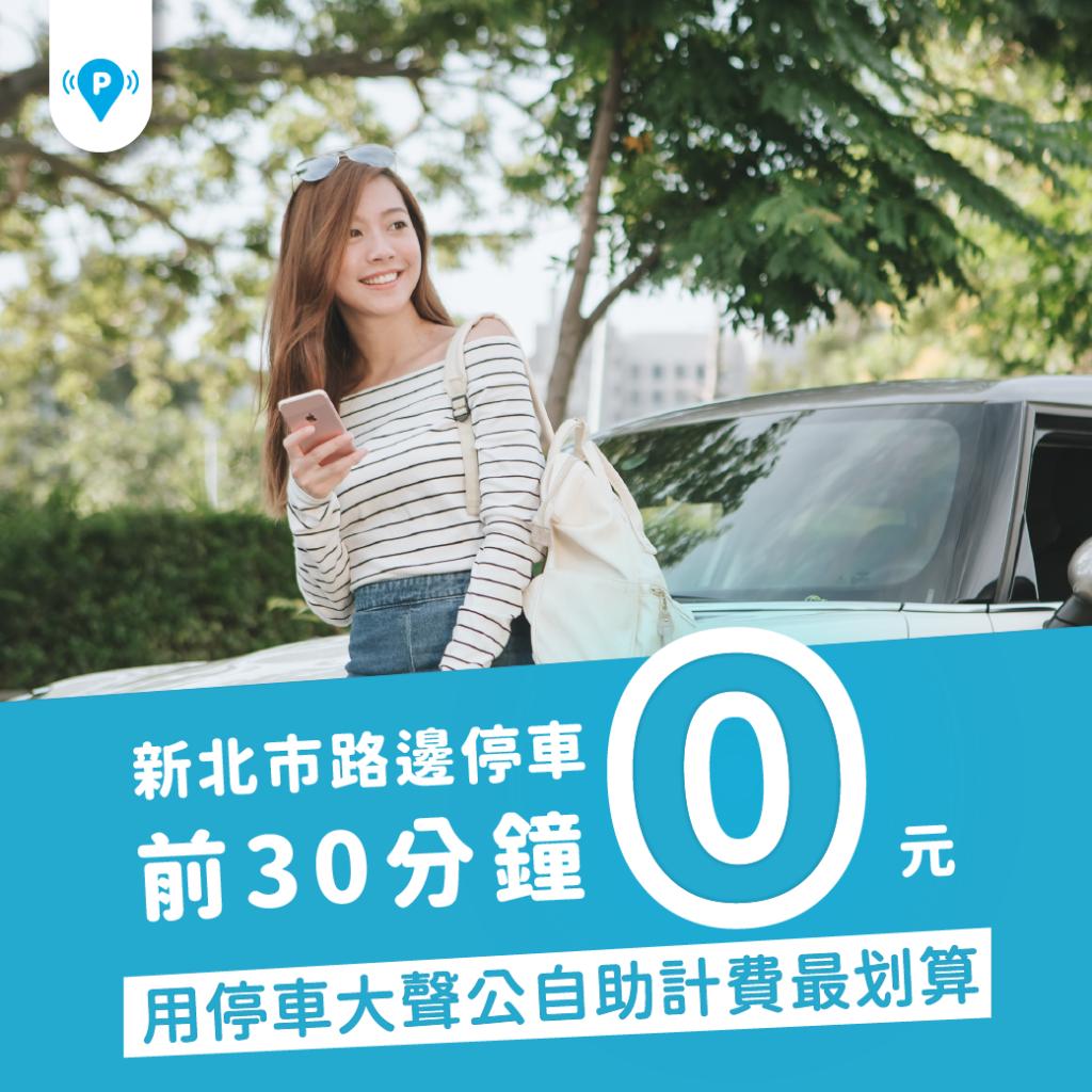 新北市路邊停車於2021/5/1~5/31使用停車大聲公自助計費前30分鐘0元!