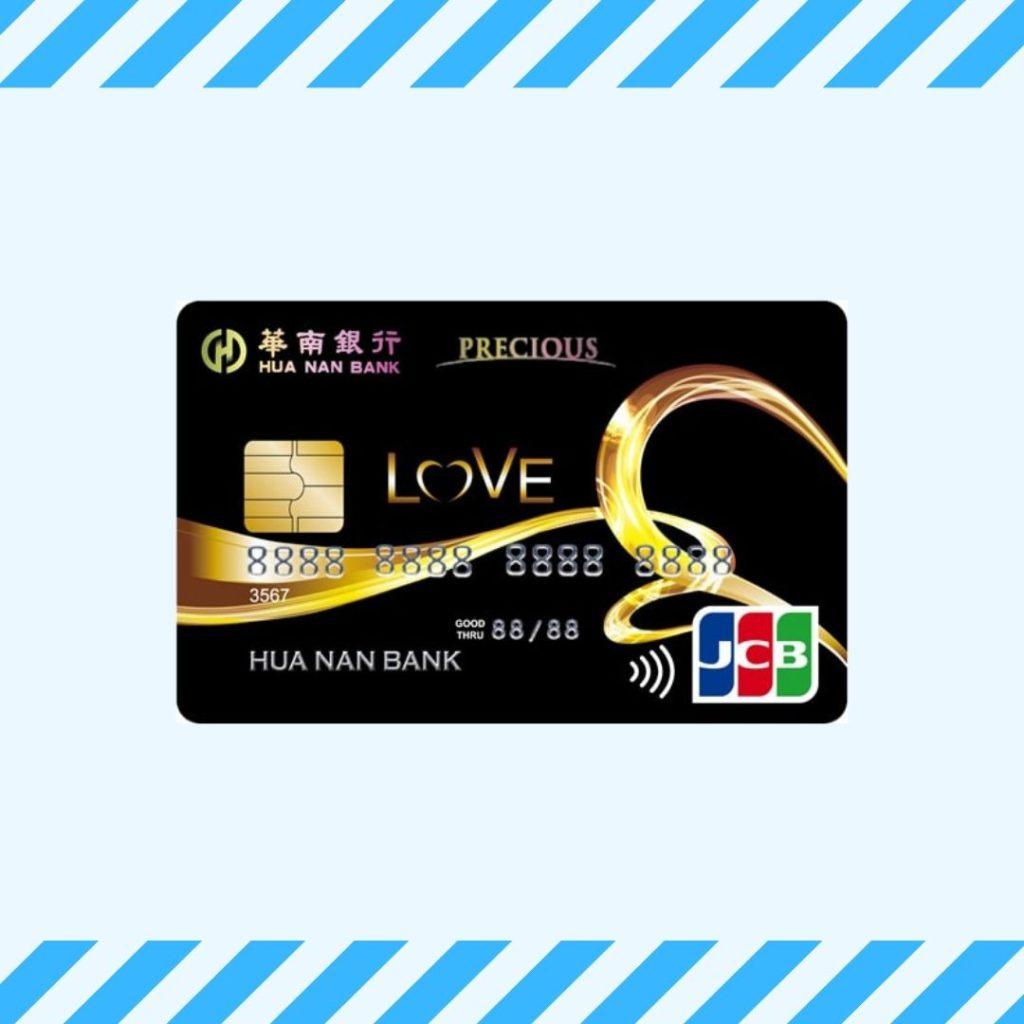 華南晶至悠遊酷愛黑卡 : 一般消費最高2%回饋加油再享超高回饋