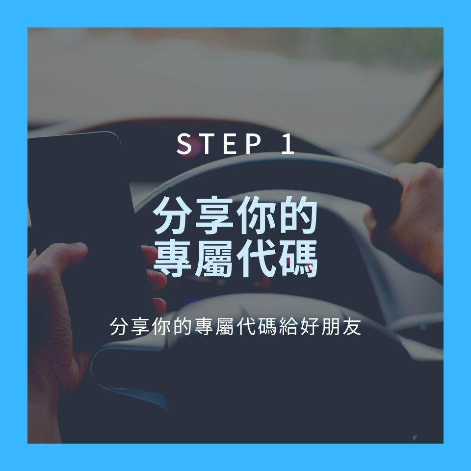 點選停車大聲公App內下方「我的」> 點選「揪好友賺獎勵」>即可複製你的專屬代碼。詳細步驟請參見文末,附上操作截圖 !
