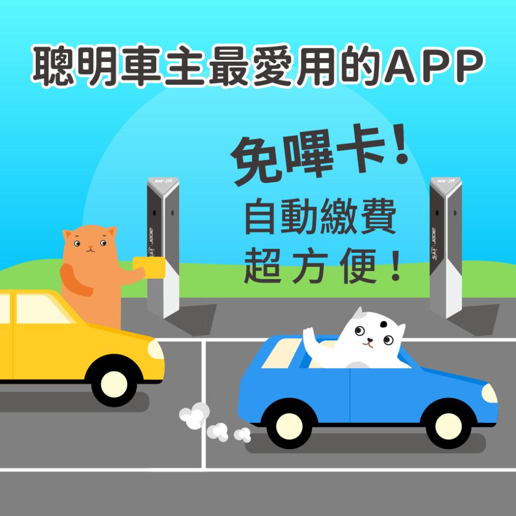 台南市智慧停車路段,每筆停車費幫你省5元 !
